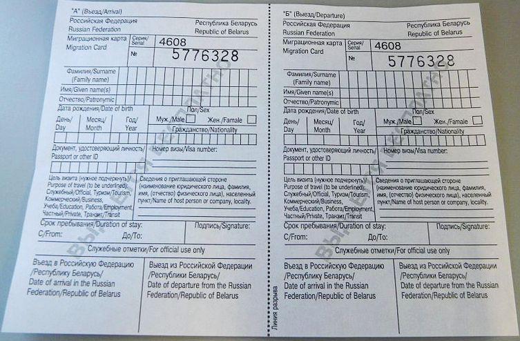 Venajan maahanmuuttokortti