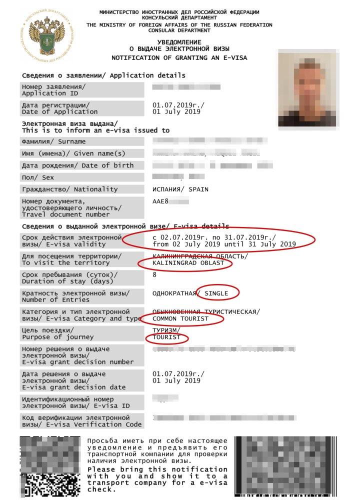 e-viisumi Venaja-esimerkki - esitelty-kuva